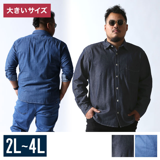 【大きいサイズメンズ】[ブラマヨ小杉さん着用]インド綿デニム風長袖シャツ[2L/3L/4L]