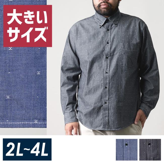 【大きいサイズメンズ】ピンドット柄インド綿長袖シャツ[2L/3L/4L]