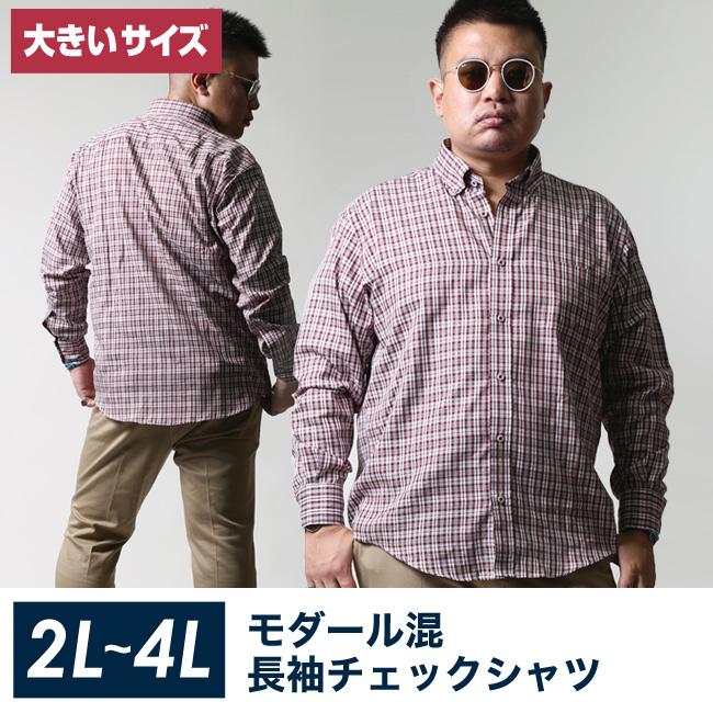 【大きいサイズメンズ】モダール混長袖レッドチェックシャツ[2L/3L/4L]