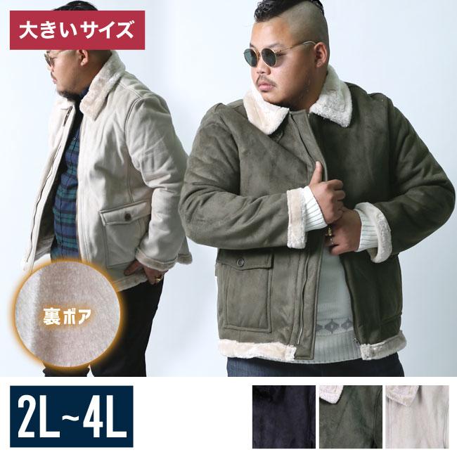 【大きいサイズメンズ】総ボアフェイクムートン襟ジャケットコート[2L/3L/4L]