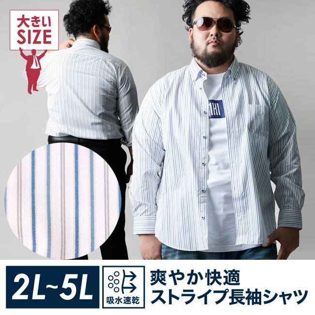 【大きいサイズメンズ】吸水速乾ストライプ柄長袖シャツ[2L/3L/4L/5L]