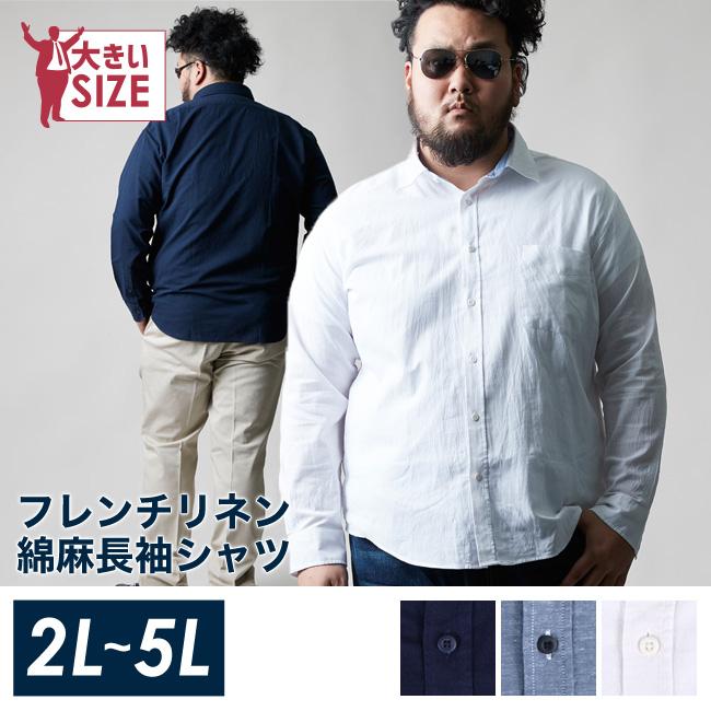 【大きいサイズメンズ】フレンチリネン綿麻長袖シャツ[2L/3L/4L/5L]