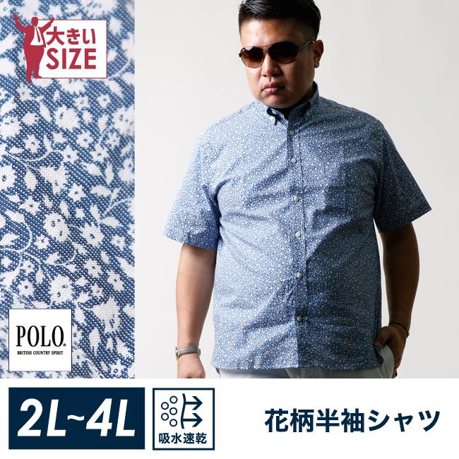 【大きいサイズメンズ】POLO.B.C.S(ポロ・ビーシーエス)花柄ボタンダウン吸収速乾半袖シャツ[2L/3L/4L/5L]