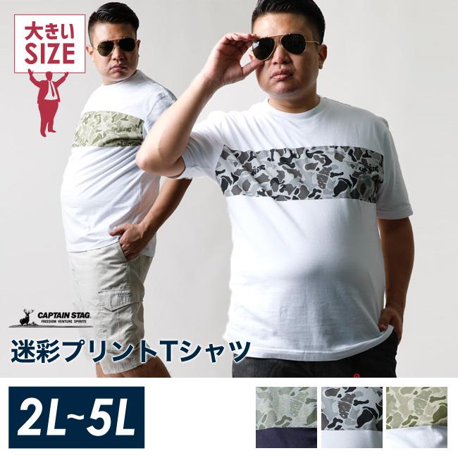 【大きいサイズメンズ】CAPTAIN STAG(キャプテンスタッグ)迷彩柄プリントTシャツ[2L/3L/4L/5L]