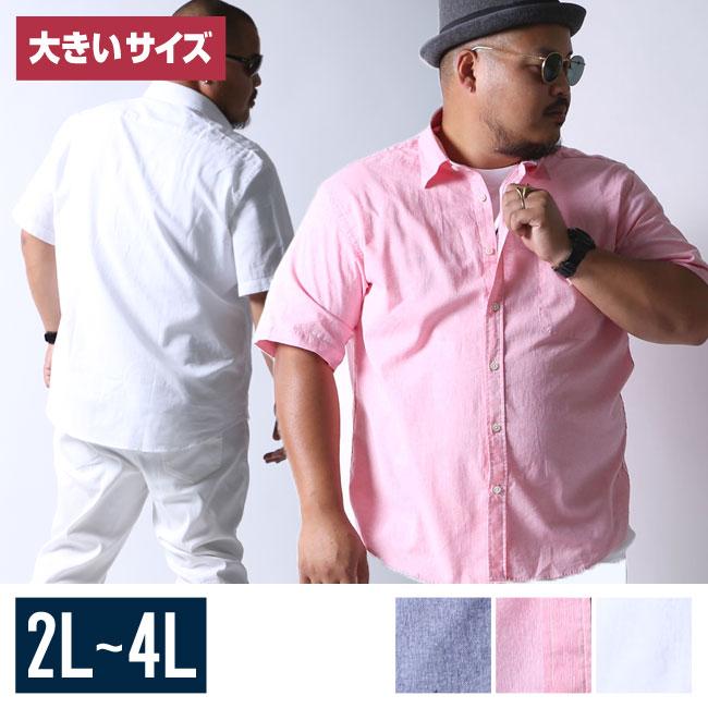 【大きいサイズメンズ】麻フレンチリネン半袖シャツカジュアルシャツ2L/3L/4L/