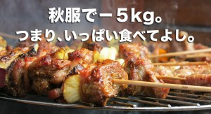 秋服で−5kg。 つまり、いっぱい食べてよし。