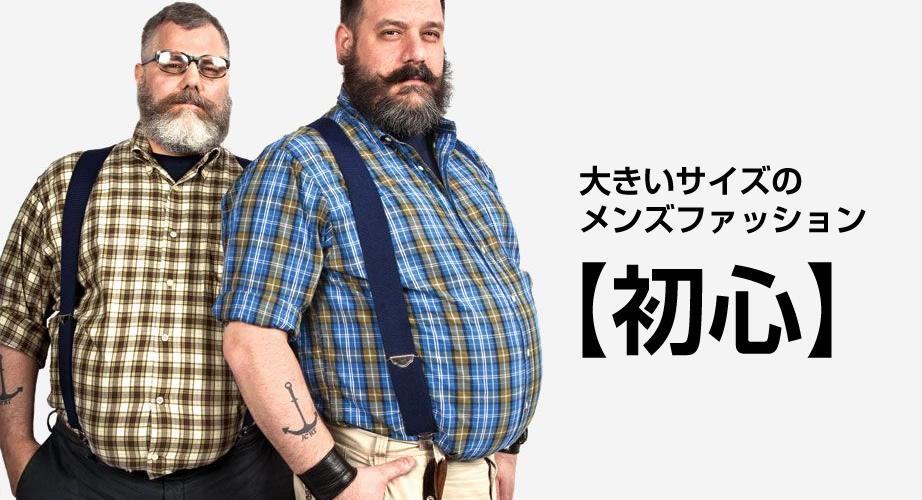 大きいサイズのメンズファッション【初心】