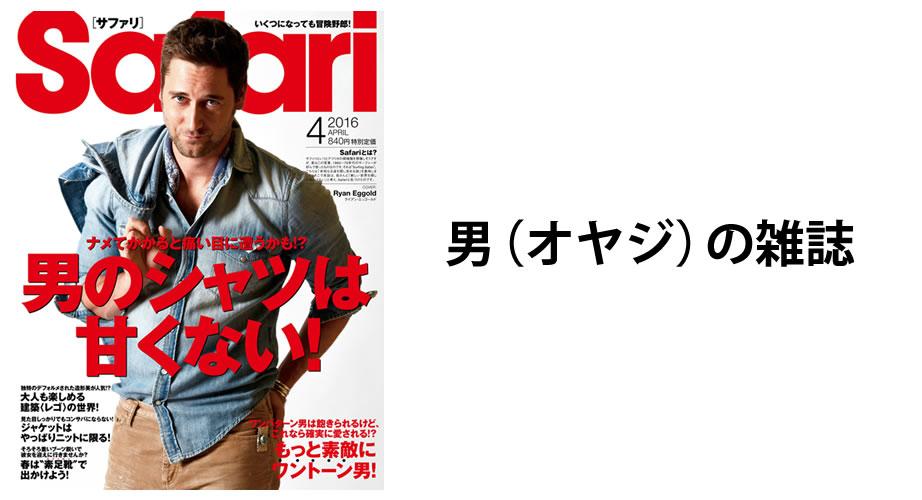 男の雑誌 Safari