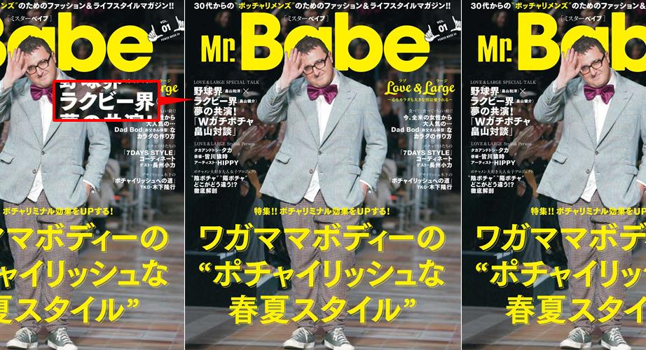 Mr.Babe vol01 ラクビー界