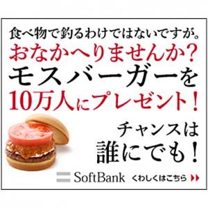 食べ物でつる訳ではないですが、おなかへりませんか?モスバーガーを10万人にプレゼント!