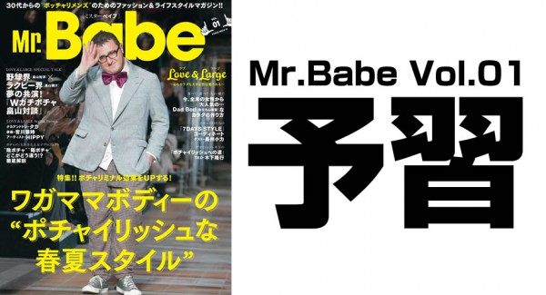 Mr.Babe vol.01 予習
