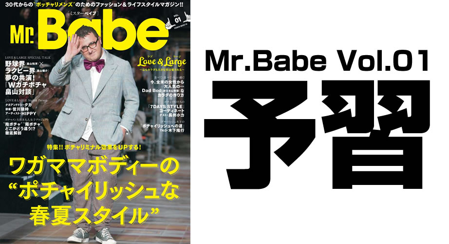 Mr.Babe vol.01 予習