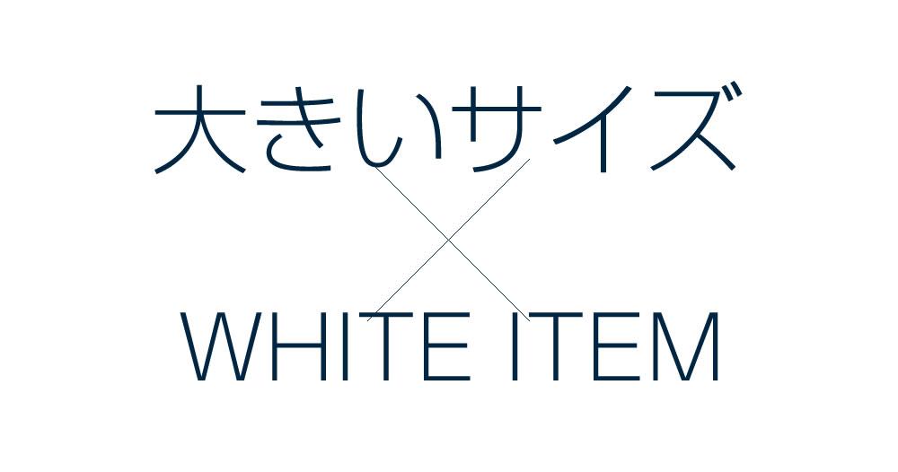 大きいサイズ ホワイトアイテム
