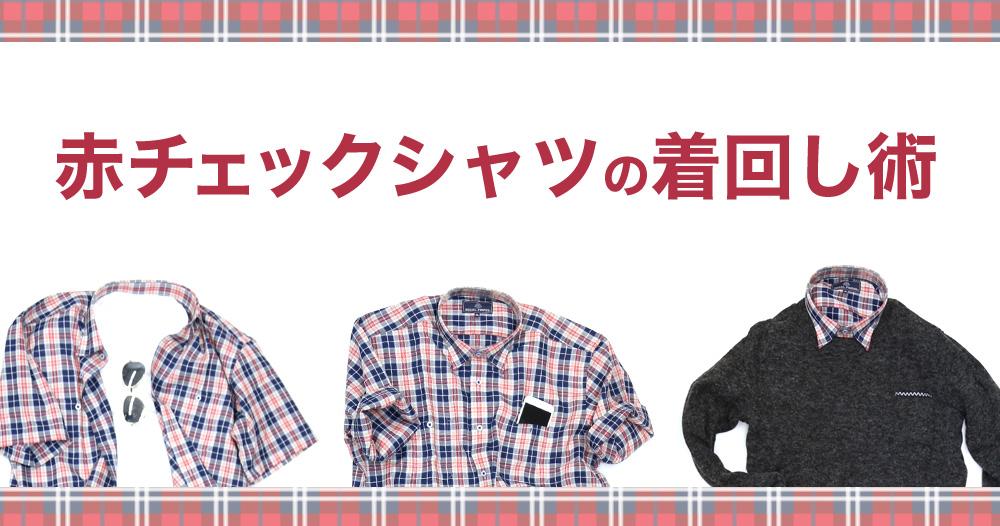 fashion20160823