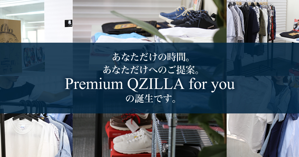 あなただけの時間。あなただけへのご提案。Premium QZILLA for youの誕生です。