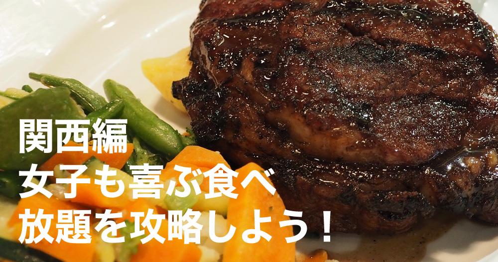 関西編 女子も喜ぶ食べ 放題を攻略しよう!