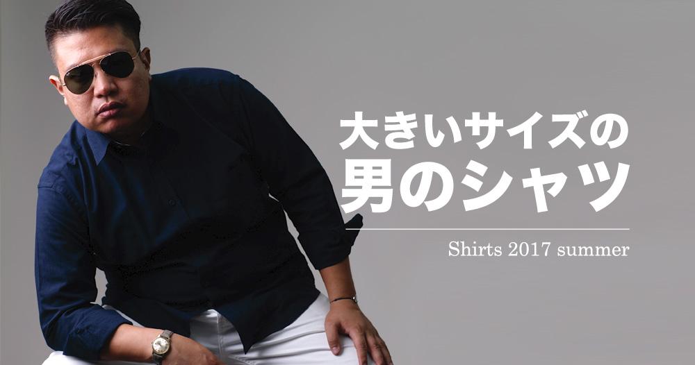 大きいサイズの(2L,3L,4L,5L)の男のシャツ