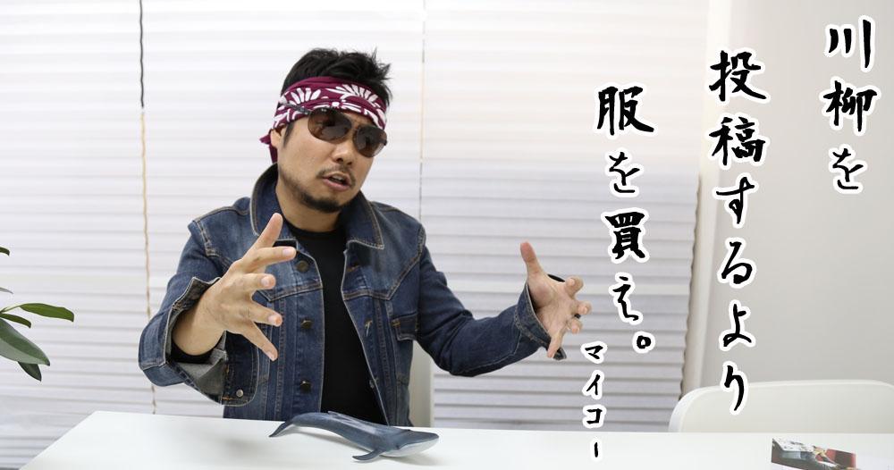 maiko_senryu