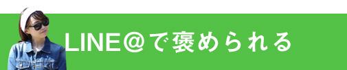 LINE@で褒められる