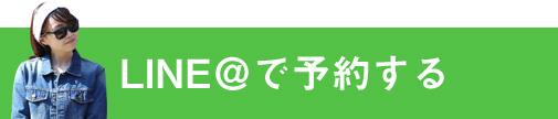 LINE@で予約する