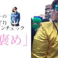 褒めちぎりファッションチェック「桃褒め」vol.3〜ハロウィン編