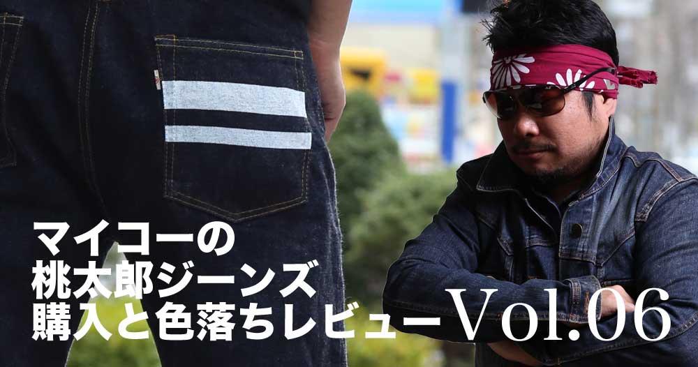 マイコーの桃太郎ジーンズ購入・色落ちレビューVol06