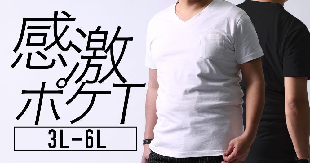 感激無地ポケTシャツ 2L 3L 4L 5L 6L サイズ