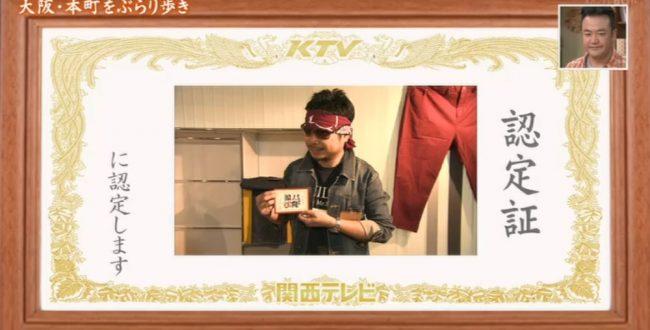 大きいサイズのメンズ服の店主が関西テレビよーいドン!のとなりの人間国宝さんに認定されました