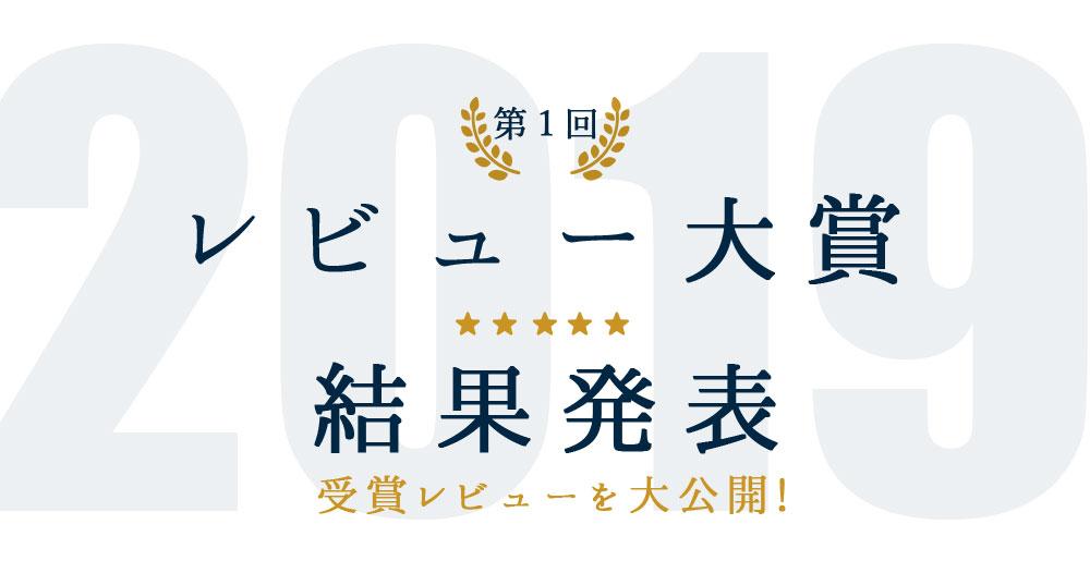 レビュー大賞結果発表